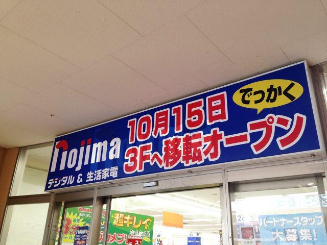 ノジマ八潮店
