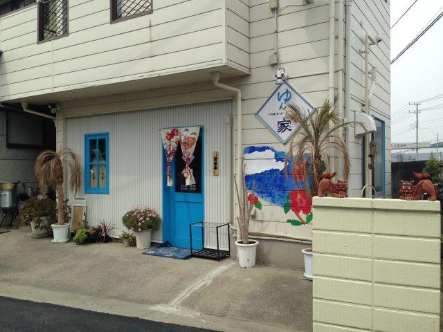 沖縄料理・ゆんたく家