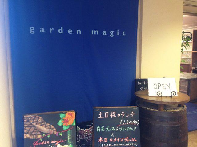 ガーデンマジック