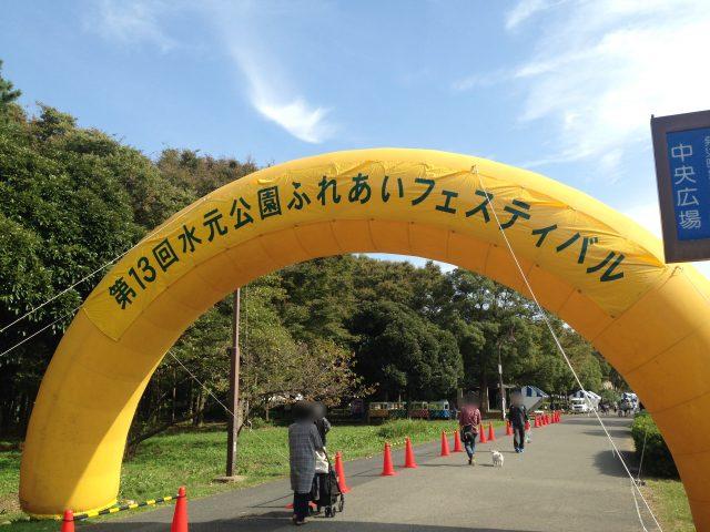 水元公園ふれあいフェスティバル