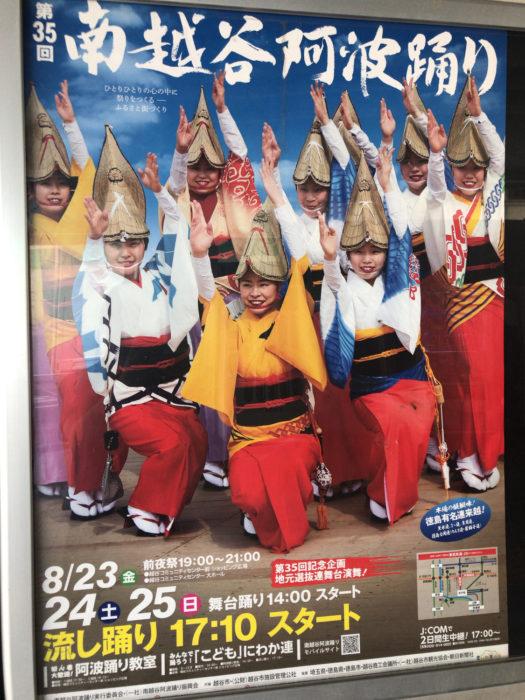 2019 踊り 南越谷 阿波
