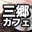 三郷カフェ