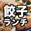 三郷餃子ランチ