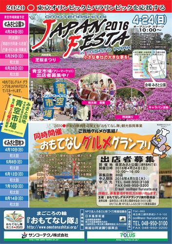 japanfesta2016gurume