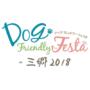 10/20(土)21(日)ドッグフレンドリーフェスタ in 三郷 2018が、におどり公園にて開催