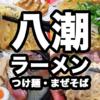 八潮ラーメンレポート!八潮市のラーメン・つけ麺・まぜそばのお店をご紹介【まとめ】