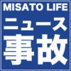 3/7(水)茂田井で運行中のバスが電柱に突っ込む事故が発生、男女5人が怪我、近隣地域は一時停電に