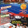 5/11(土)パラスポーツイベント「ミサト・ファイヤー・バード・ゼロ」が開催、車椅子マラソンやグルメ、スポーツ体験など【2019】