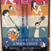 6/2(日)三郷ウィンドオーケストラ定期演奏会2019が三郷市文化会館にて開催、入場無料【2019】