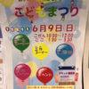 6/9(日)に第34回南児童センターこどもまつりが開催、チケット販売中【2019】