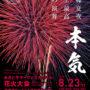 8/23(金)みさとサマーフェスティバル花火大会、予定通り本日開催予定