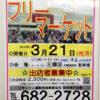 3/21(月・祝)にイトーヨーカドー三郷店の駐車場でフリーマーケットが行われますよ【出店者も募集中】