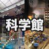 三郷市近隣のオススメ科学館!4選!安い!涼しい!楽しい!夏休みの宿題にオススメ!【まとめ】