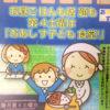 毎月第4土曜日にて、みさと健和病院で「おあしす子ども食堂」が開催、第一回は4/29(土)