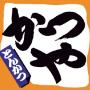 現在改装休業中の「かつや 三郷店」5/30(火)にリニューアルオープン予定